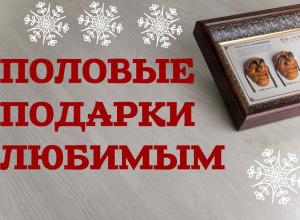 Половые подарки любимым в Краснодаре