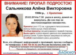 В Краснодарском крае пропала 15-летняя школьница