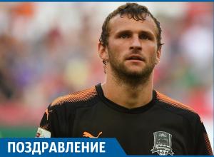 «Синицын тащит»: голкипер «Краснодара» празднует день рождения