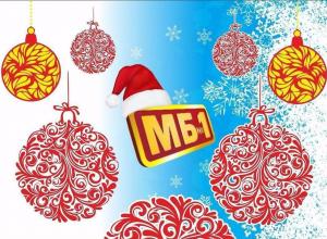 Коллектив ООО «Металлобаза №1» поздравляет краснодарцев с Новым годом!