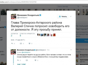 Губернатор Кубани Кондратьев сообщил об отставке Спички в Twitter