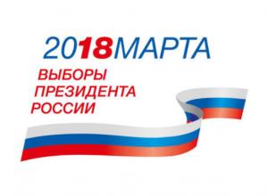 Сто дней осталось ждать Краснодару выборов Президента России