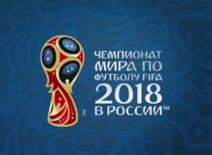Сочи отпразднует 500 дней до Чемпионата мира по футболу FIFA 2018