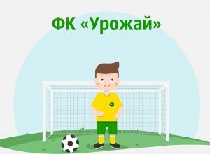 Дебют ФК «Урожай» в новом сезоне состоится с игроками «Урала» и «Кубани»