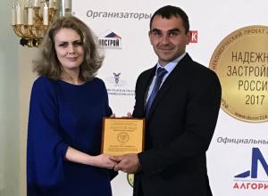 ГК «ЮгСтройИнвест» получила звание «Надёжный застройщик России 2017»