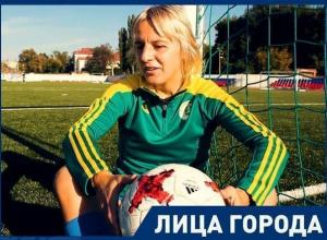 «Женский футбол честнее, потому что женщины сильнее мужчин», - полузащитник «Кубаночки» Елена Морозова