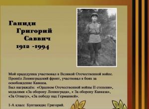 Григорий Саввич Ганиди: Бессмертный полк Кубани