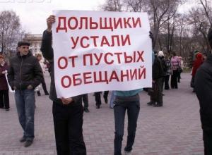 На Кубани с 25 октября начнет работать фонд защиты дольщиков