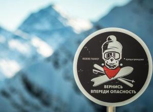 Таблички с черепом предупреждают об опасности на склонах гор в Сочи