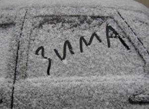 В Туапсе ожидается мокрый снег и гололед