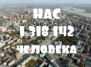 «Цифрище дня»: Краснодар стал городом-миллионником