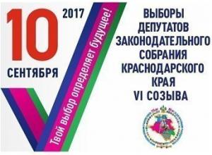 10 сентября стартовали выборы депутатов в Законодательное собрание Кубани