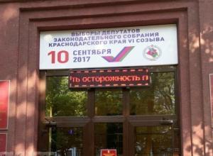 На Кубани начался период полураспада выборов 10 сентября
