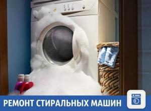 Специалисты по «стиралке» предлагают свои услуги в Краснодаре