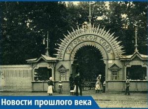 Городской сад Краснодара в прошлом веке напоминал общественный туалет