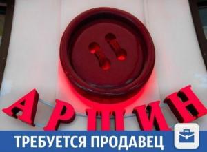 Частные объявления на «Блокнот Краснодар»: Магазин ищет сотрудников