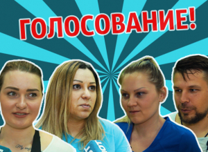 ГОЛОСОВАНИЕ: Кто останется в проекте, Анна, Ирина, Стас или Валерия?