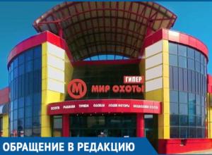 Ростовчанин пожаловался на сервис краснодарского магазина