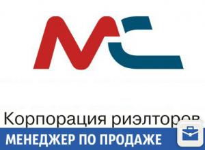 Разыскивается перспективный агент по недвижимости в Краснодаре