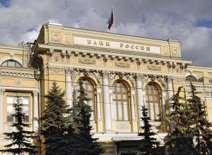 На Кубани закрылся еще один банк