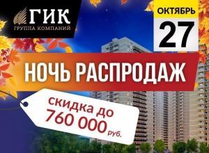 «ГИК»  накрыл краснодарцев осенним ценопадом