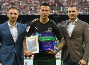 Пирог наградил Смолова ежегодной премией «Спортсмен Кубани» перед его дублем в мачте «Краснодар»:«Локомотив»