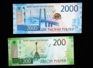 На Кубани пустили в обращение новые купюры с изображением Севастополя и Владивостока