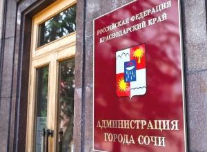 Администрации Сочи «не разрешили» тратить 6,2 млн рублей на мебель для торжественных совещаний