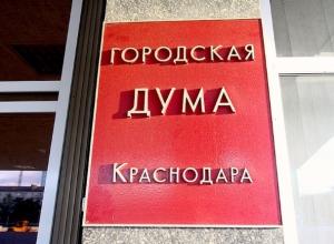 Рейтинг активности большинства депутатов гордумы Краснодара оказался на нуле