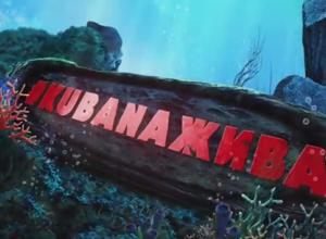KUBANA возвращается, только неизвестно куда