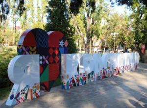 Сфотографироваться с арт-объектом «Я люблю Краснодар» выстроилась целая очередь