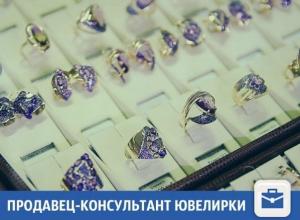 Разыскивается пунктуальный и ответственный продавец в Краснодаре
