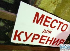 Подготовлен приказ об обязательных требованиях к местам для курения