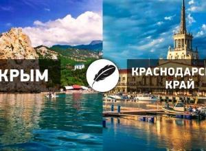 Кубань против Крыма в борьбе за экономию при отдыхе
