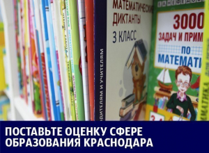 Переполненные школы, жадные учителя и противник каникул запомнились краснодарцам в уходящем году: Итоги 2017