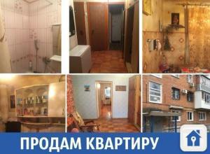 Квартиру по цене «Мерседеса» продают в Краснодаре