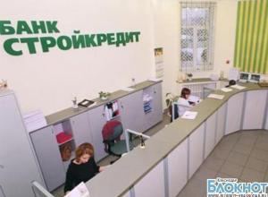 Офис банка «Стройкредит» в Краснодаре перестал обслуживать клиентов