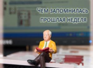 «Что произошло на прошедшей неделе?» - ТОП-7 самых читаемых новостей по версии «Блокнот Краснодар»