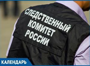 «День независимости» уже в 7-й раз отмечает Следственный комитет Краснодарского края