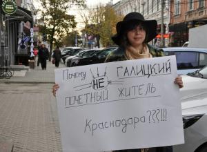 Сергей Галицкий не является почетным жителем Краснодара