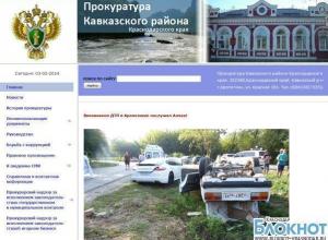Хакеры на сайте прокуратуры Кавказского района: Южная Корея напала на Сеул