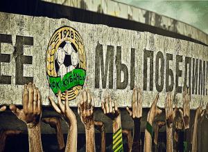 Свое существование прекратил из-за долгов ФК «Кубань»