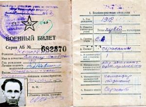 Александр Матвеевич Кожевников: Бессмертный полк Кубани