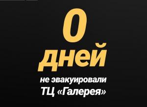 В «Галерее» эвакуировали краснодарцев - четвертый раз за месяц