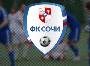 Семь футболистов перешли в новый ФК «Сочи»