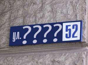 Политики назвали «рудиментами» тех, кто хочет переименовать улицы на Кубани