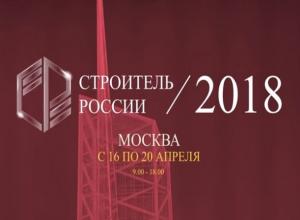 Усиление роли строительного контроля будет обсуждаться на мероприятии «Строитель России»