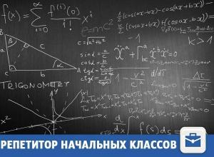 В Краснодаре в сеть детских центров требуется педагог для выполнения ДЗ