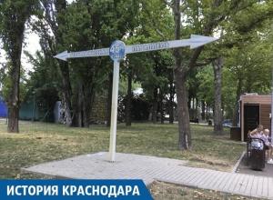 Один из самых необычных памятников Краснодара установлен в «Солнечном острове»