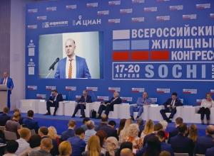 Всероссийский Жилищный Конгресс в Сочи начался не с кофе